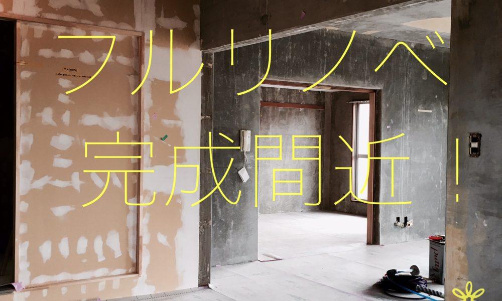 「stri-ep house flat ジュネス葉山一色ガーデン」フルリノベ完成間近!