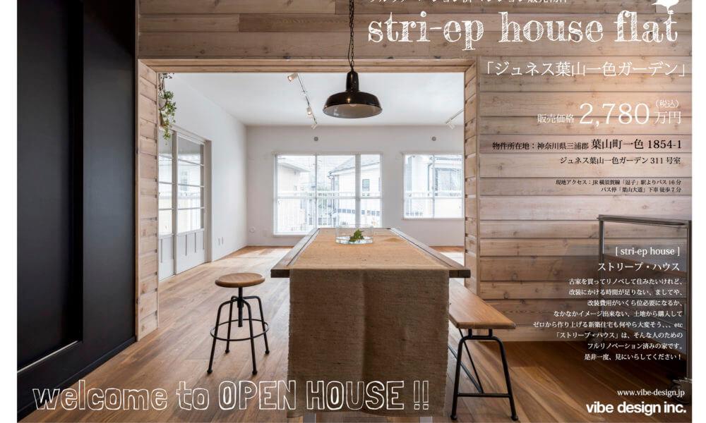「stri-ep house flat ジュネス葉山一色ガーデン」オープンハウス開催します!