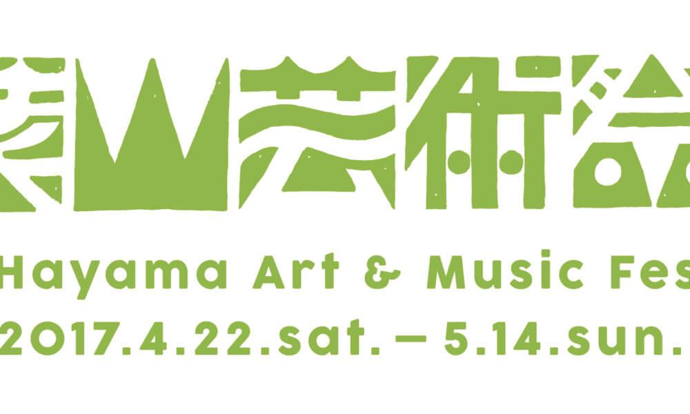 葉山芸術祭 2017 参加します!