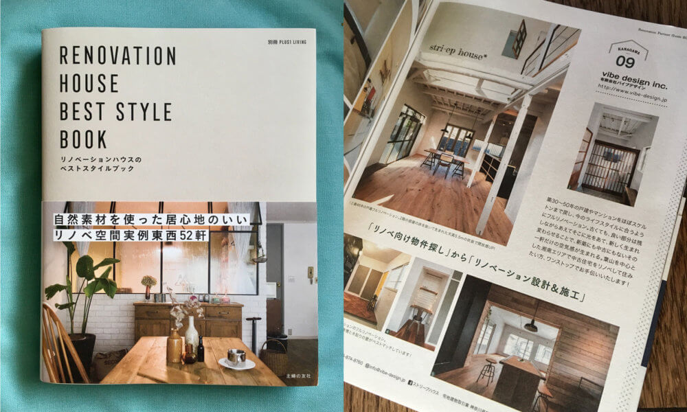 「RENOVATION HOUSE BEST STYLE BOOK」に掲載されました。