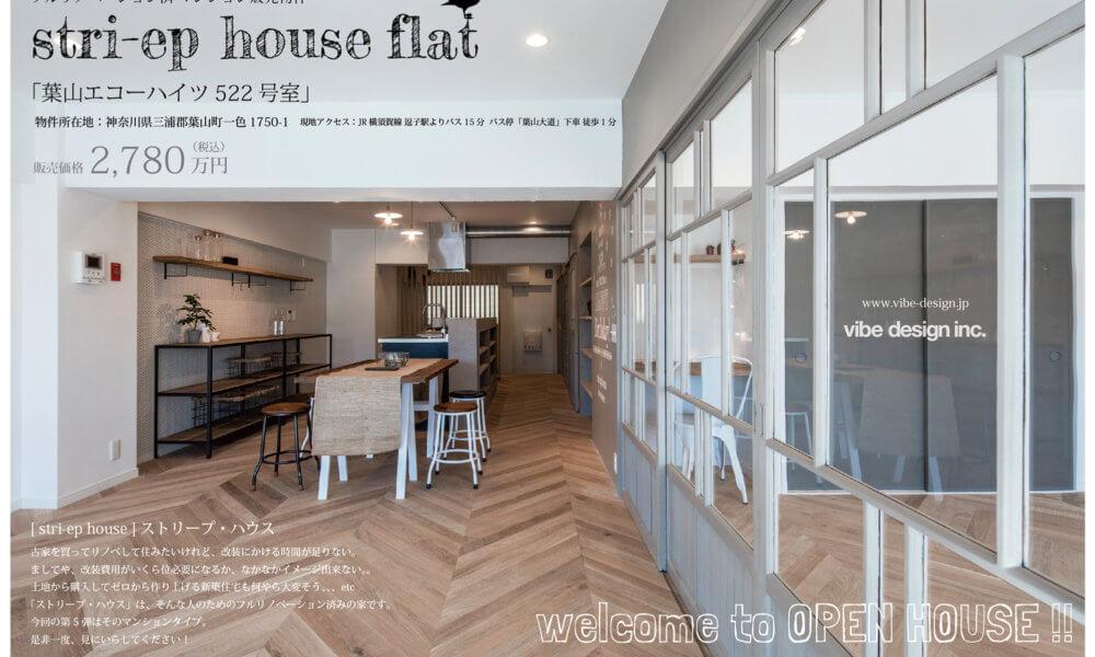 「 stri-ep house flat 葉山エコーハイツ 」NOW ON SALE !