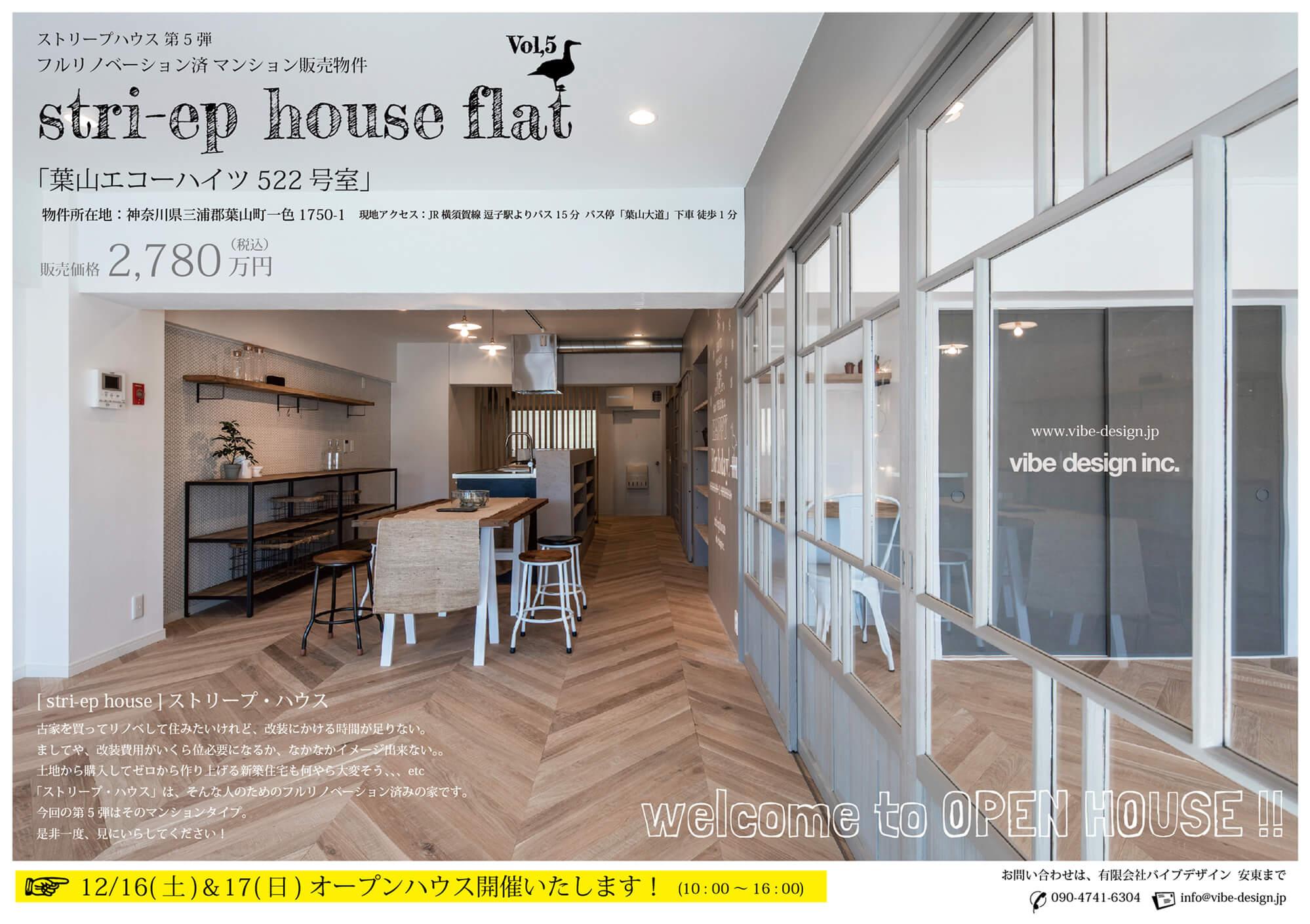 オープンハウス告知(ブログ&FB)