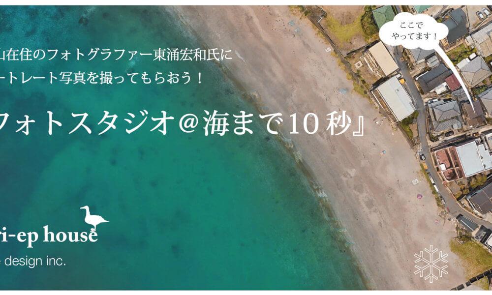 葉山芸術祭!参加企画お知らせ vol,2