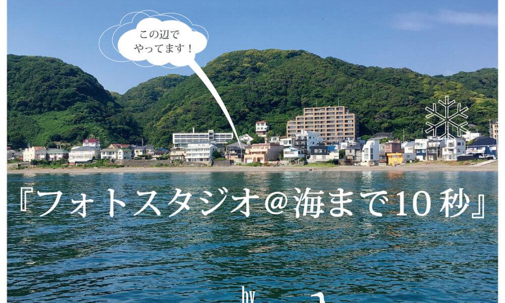 葉山芸術祭!参加企画お知らせ vol,1