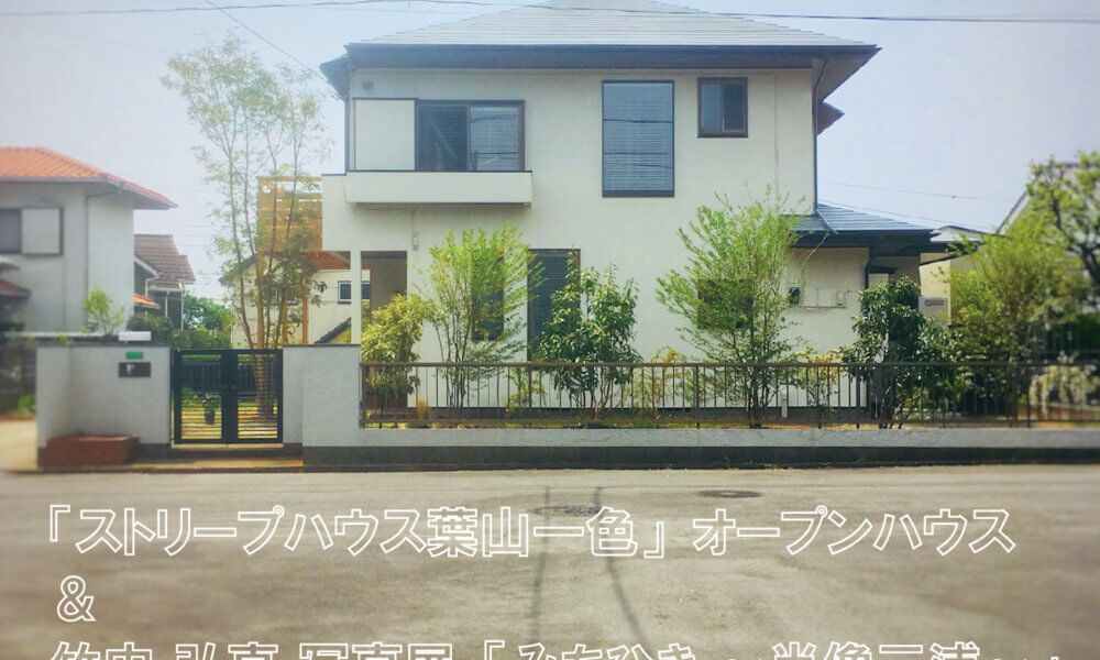 完成オープンハウス & 竹内 弘真 写真展 @「 stri-ep house 葉山町一色530 」