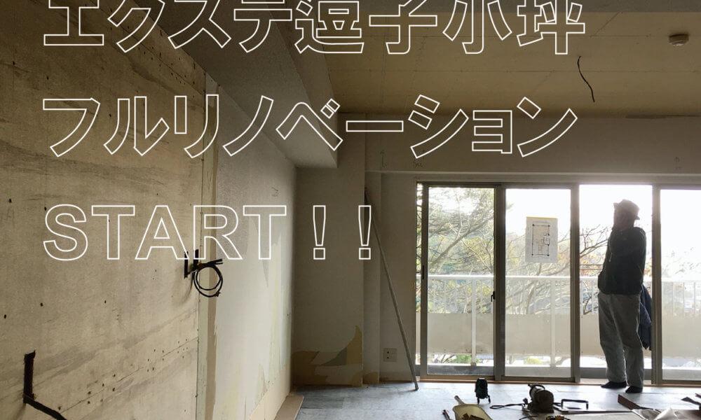 NEWプロジェクト「stri-ep house エクステ逗子小坪」始動!!