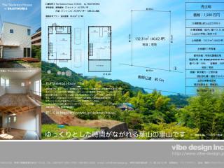 stri-ep house 上山口(土地)