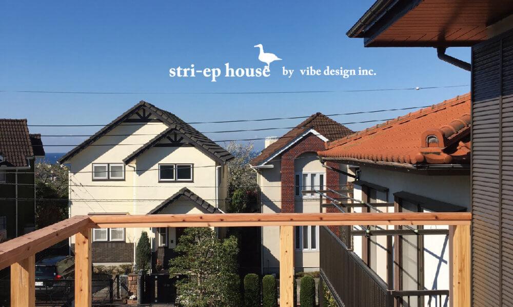 「 stri-ep house 葉山町一色 」経過報告!