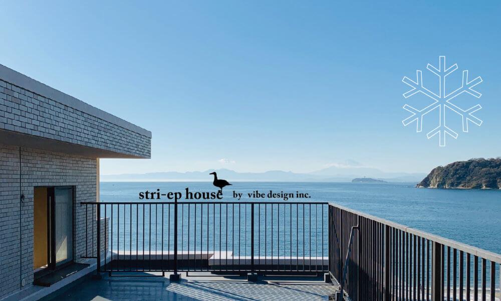 NEW プロジェクト「stri-ep house 逗子海岸」始動!
