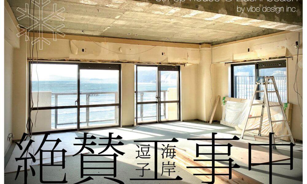NEW プロジェクト「stri-ep house 逗子海岸」絶賛工事中!!