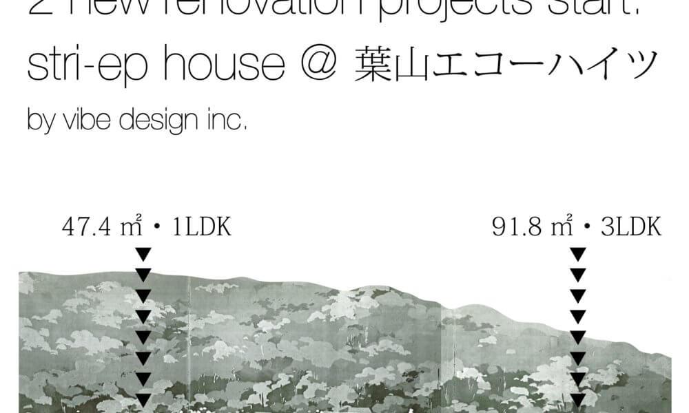 「stri-ep house 葉山エコーハイツ」2部屋同時スタート!