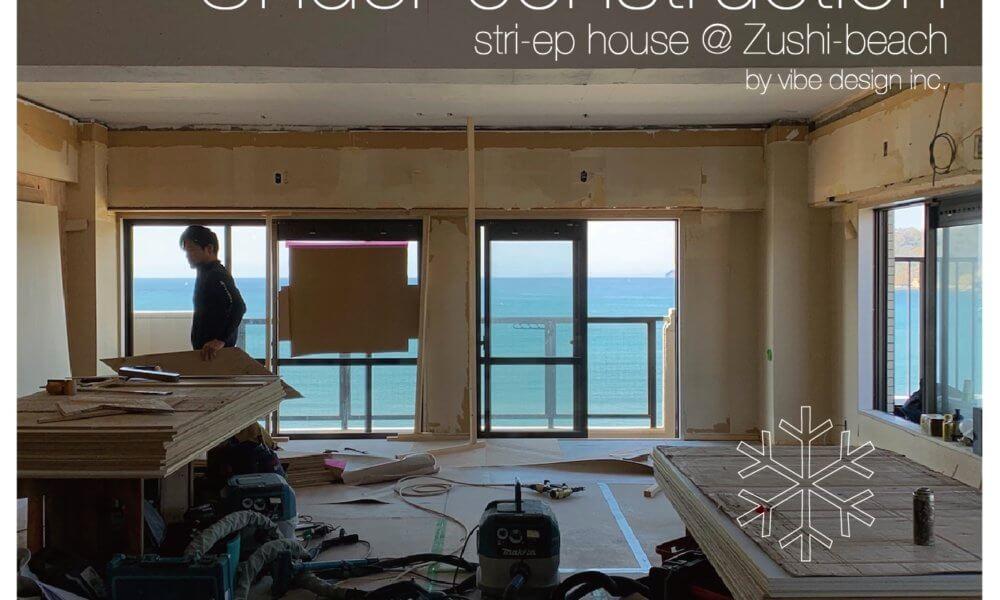 「職人と海」@ stri-ep house 逗子海岸