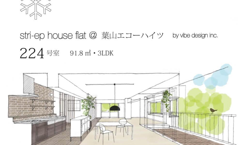 「 stri-ep house flat @ 葉山エコーハイツ 」フルリノベーションプラン!